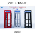 【FIVE TOYS】F2013ABC 1/6 A telephone booth 1/6スケール 公衆電話ボックス ミニチュア