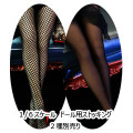 【FeelToys】FT011AB 1/6 long stockings ストッキング 1/6スケール 女性ドール用コスチューム