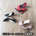 【FeelToys】1:12 FT015-12 exquisite high heels1/12スケール ハイヒール シューズ
