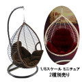 【FEELWOTOYS】FW003AB 1/6 Metal hanging chair 1/6スケール スイングチェア