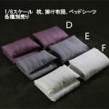 【FEELWOTOYS】FW005DEF 1/6 PILLOW +QUILT+SHEETS set 1/6スケール 枕&掛け布団&ベッドシーツ