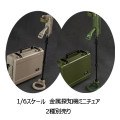 【GreenWolfGear】GWG-010 AB VALLON VMH4 Compact Metal Detector with Hard Case 1/6スケール 金属探知機