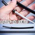 【(NoBrand)】LZ2001 1/6 Metal Katana 刀 1/6スケール 日本刀
