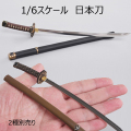 【(NoBrand)】W01A W01B Samurai Blade Weapon 刀 1/6スケール 日本刀