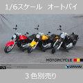 【ZYTOYS】ZY15-26 1/6 Motorbike 1/6スケール オートバイ