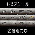 【ZYTOYS】ZY2009 M1911、M9、M500、MK23、X26、Bython 1/6スケール ハンドガン&テーザー銃