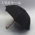 【ZYTOYS】ZY3003 1/6スケール 傘(ブラック)