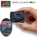 【タカラトミーアーツ】1/6スケール SEGAヒストリーコレクション メガドライブ編 全4種セット