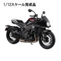 【スカイネット】1/12スケール 完成品バイク SUZUKI GSX-S1000S KATANAカタナ グラススパークルブラック