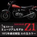 【やまと】1/6スケール ミュージアムモデル KAWASAKI Z1 1972年最初期型 火の玉カラー(完成品)