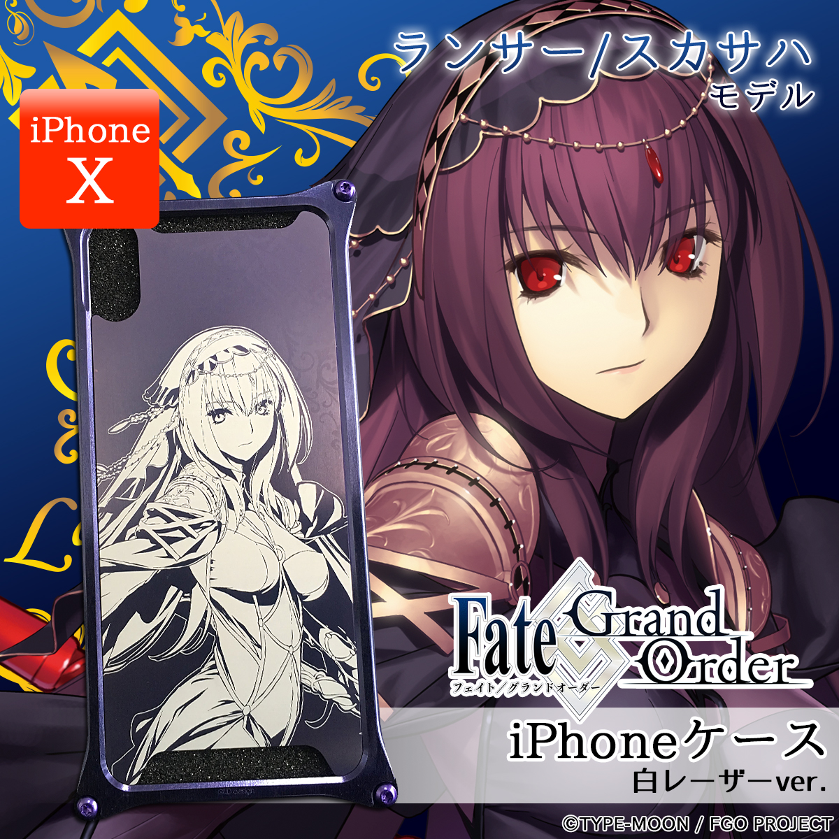 『Fate/Grand Order』×『GILD design』iPhoneX/Xsケース ランサー/スカサハ 白レーザーver.