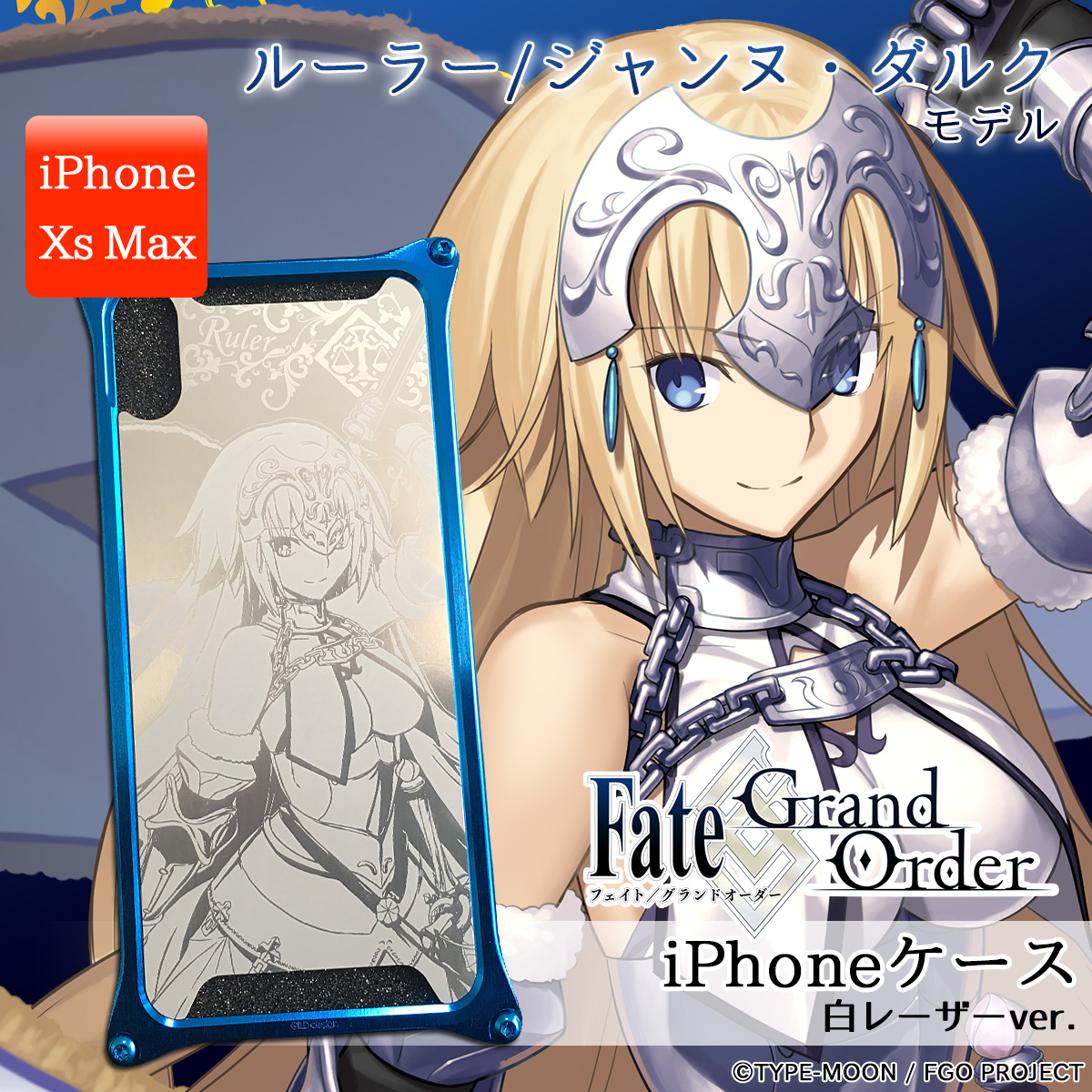 『Fate/Grand Order』×『GILD design』iPhoneXsMaxケース ルーラー/ジャンヌ・ダルク 白レーザーver.