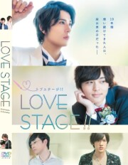 映画『LOVE STAGE!!』DVD