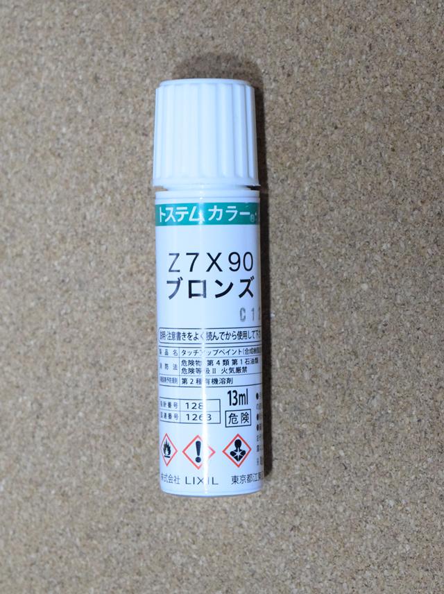 トステム補修塗料タッチペン(ネコポス可)
