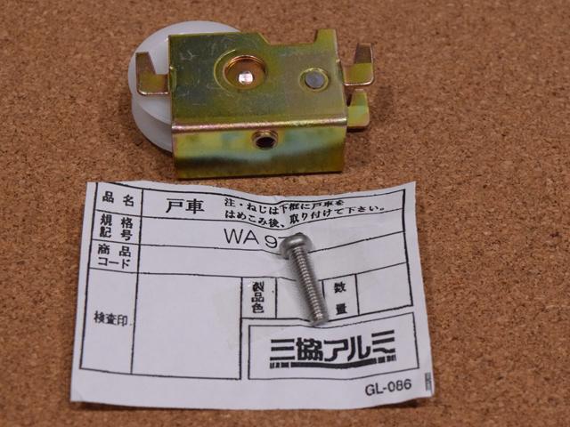 三協アルミ雨戸戸車WA0976