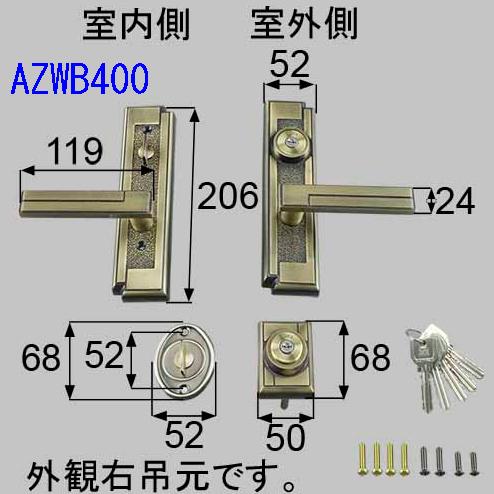 トステム 玄関ドア クリエラ レバーハンドル錠セット AZWB400