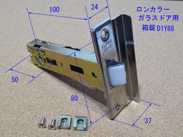 トステム ロンカラーガラスドア 箱錠 D1Y88