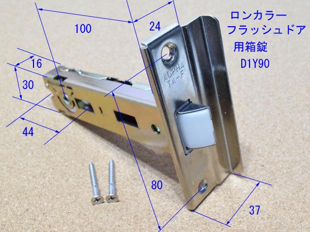 トステム ロンカラーファラッシュドア 箱錠 D1Y90