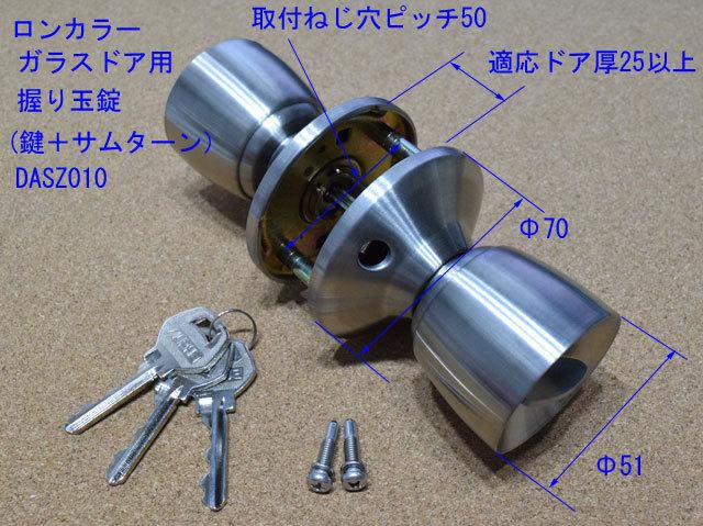 トステム ロンカラーガラスドア 握り玉錠セット(鍵付き)DASZ010