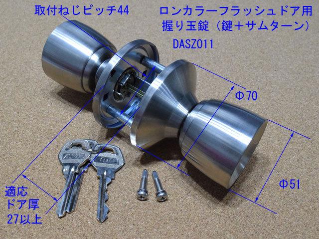 トステム ロンカラーフラッシュドア 握り玉錠セット(鍵付き)DASZ011