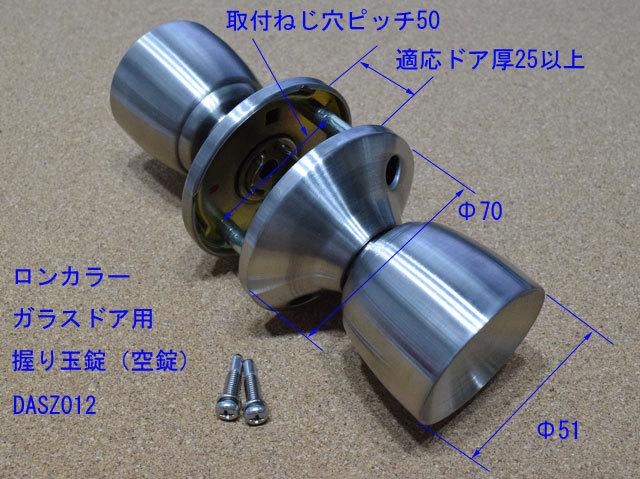 トステム ロンカラーガラスドア 握り玉錠セット(空錠)DASZ012