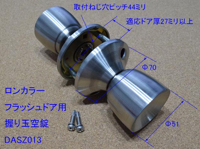 トステム ロンカラーフラッシュドア 握り玉錠セット(空錠)DASZ013