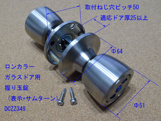 トステム ロンカラーガラスドア 握り玉錠セット(表示錠)DCZZ349