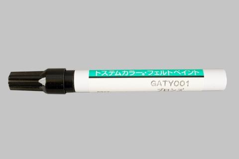 トステム補修塗料フェルトペンタイプ 【ネコポス可】