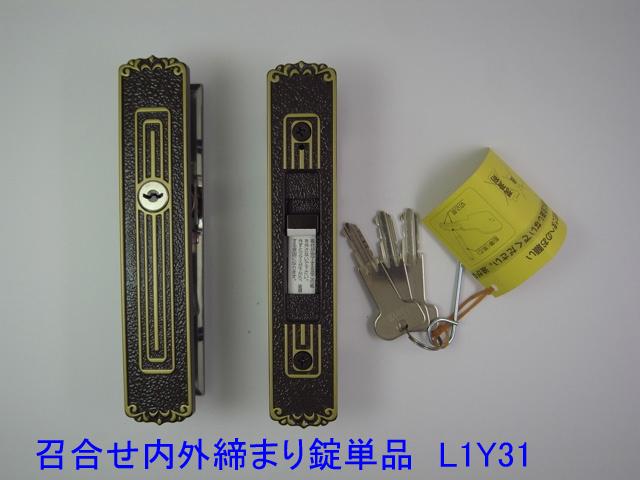 トステム 玄関引戸錠 菩提樹用 L1Y31