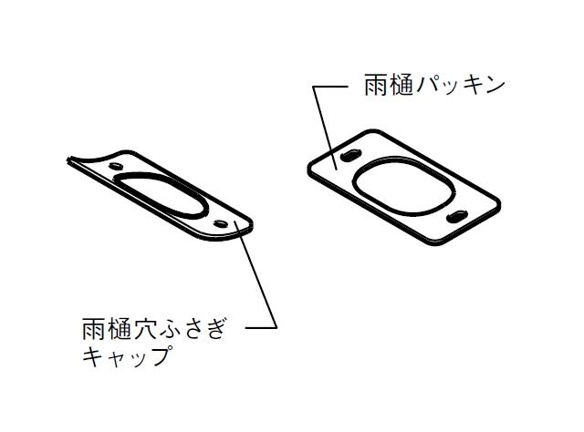 トステムΦ40雨樋穴塞ぎV832PTCA 【ネコポス可】