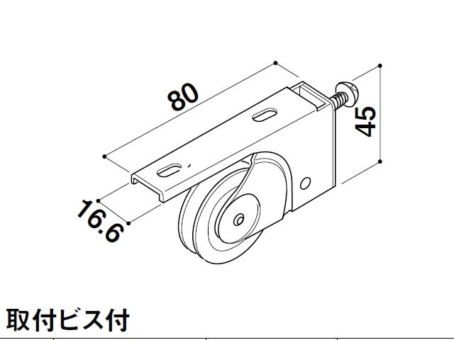 LIXILフロント引戸戸車YDUS551 【ネコポス可】