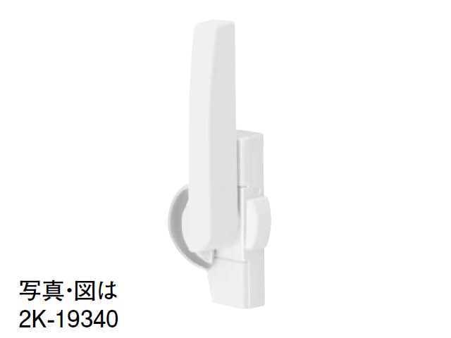 YKK エクシマ70 クレセント錠(大) 2K19340 (ピッチ45) ロック付き