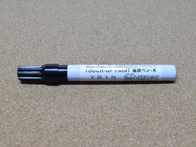 YKK補修塗料ペンタイプ 【ネコポス可】