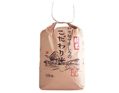 こだわり米(白米)  10kg