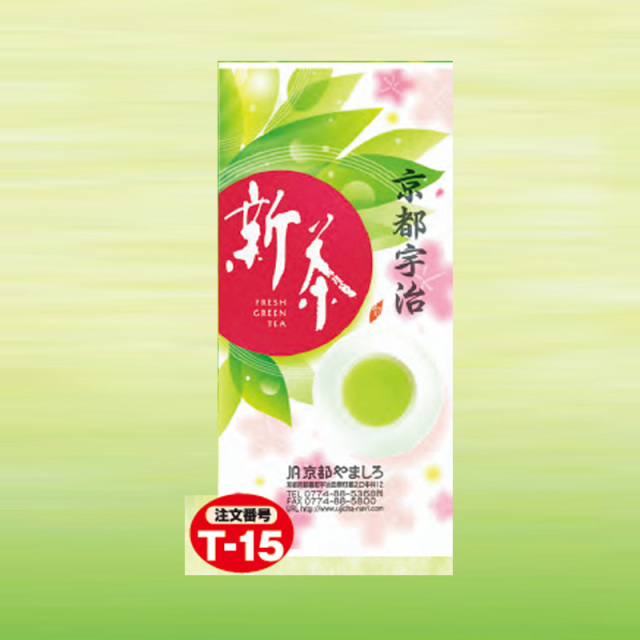 T-15新茶宇治煎茶(100g袋入り)