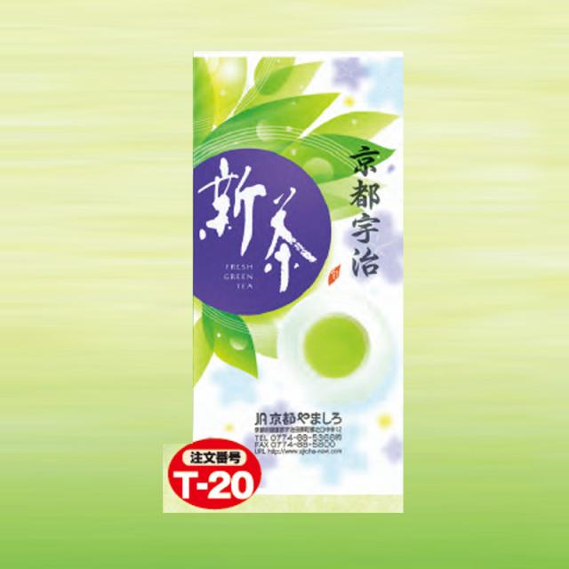 T-20 新茶宇治煎茶(100g袋入り)