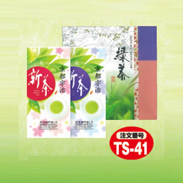 TS-41新茶宇治煎茶箱入り詰合せ(2本入)