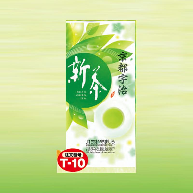 T-10 新茶宇治煎茶(100g袋入り)