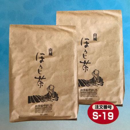 山城ほうじ茶2本セット