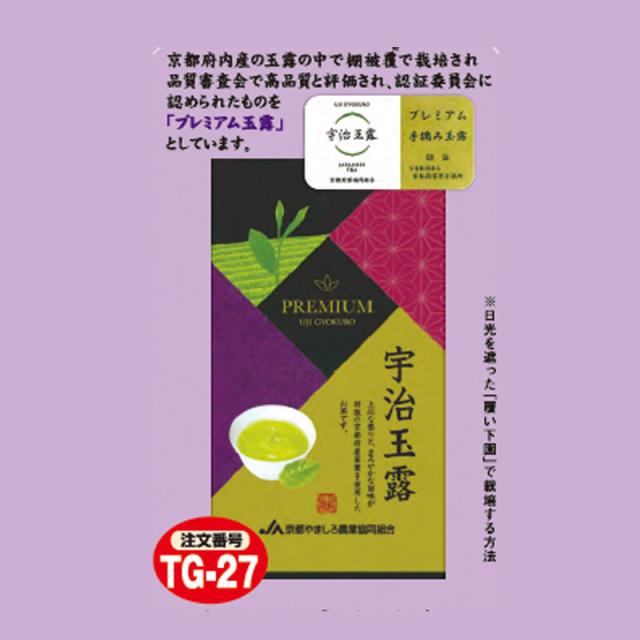 新茶宇治玉露(50g袋入り)