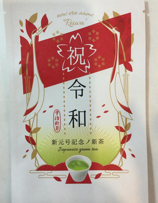 TS-07新元号記念ノ新茶 宇治新茶50g