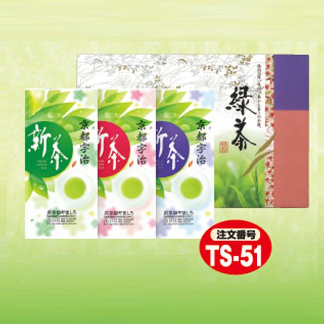 TS-51新茶宇治煎茶箱入り詰合せ(3本入)