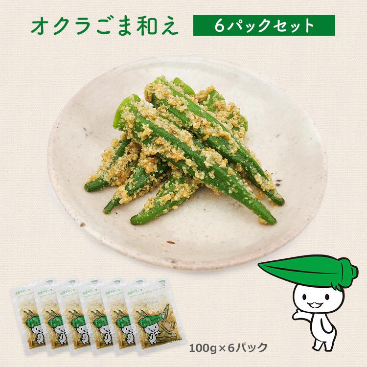 オクラごま和え 【6パックセット】