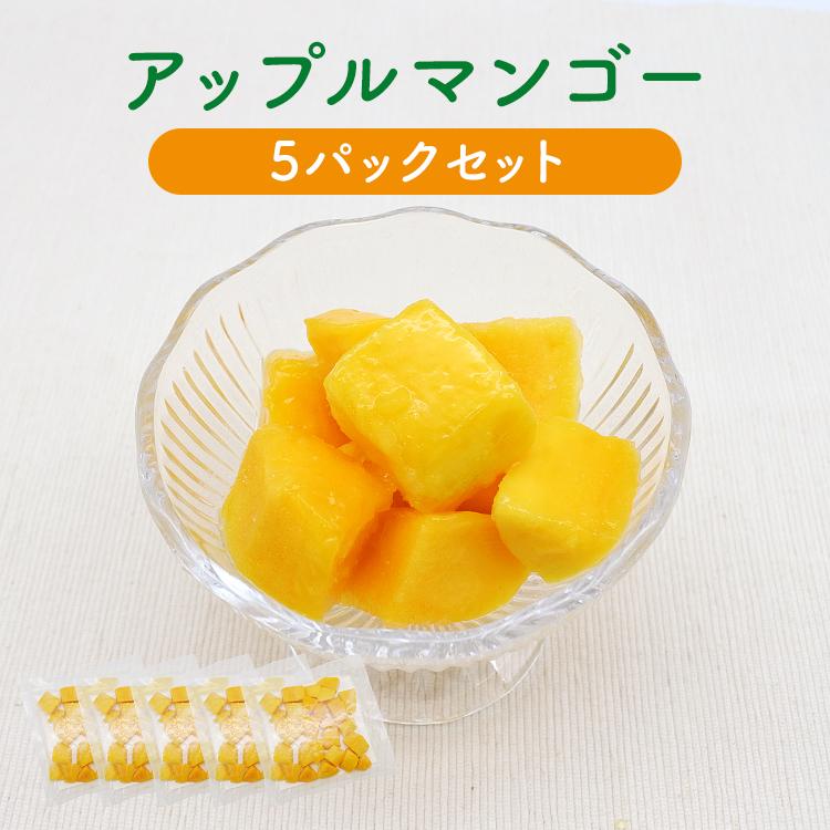 アップルマンゴー 【5パックセット】