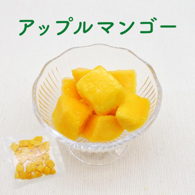 アップルマンゴー 【単品】