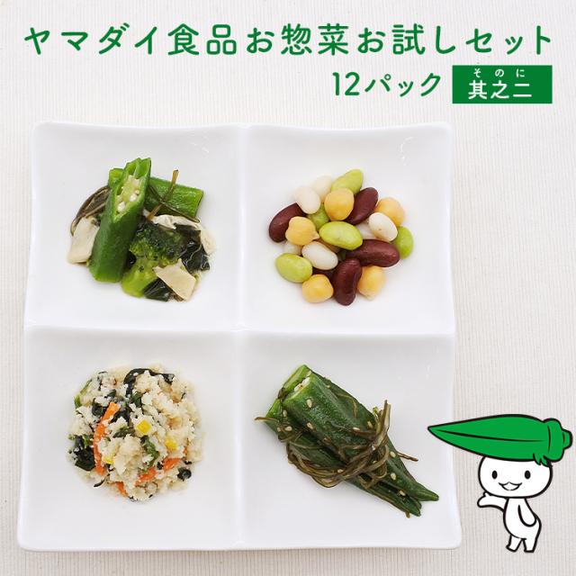 ヤマダイ食品お惣菜お試しセット 其之二