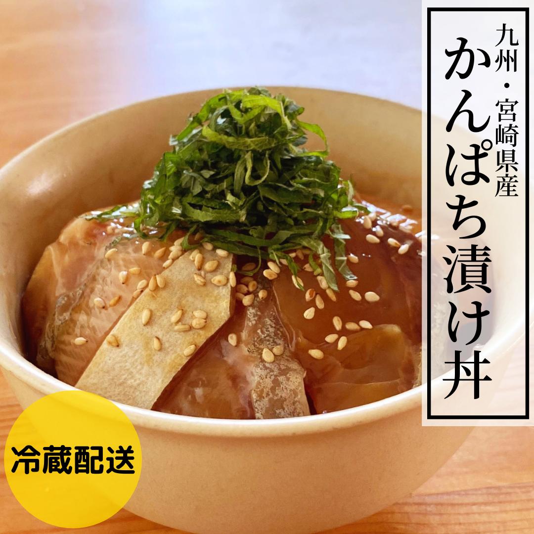 活〆日向灘かんぱちの新鮮漬け丼/冷蔵配送