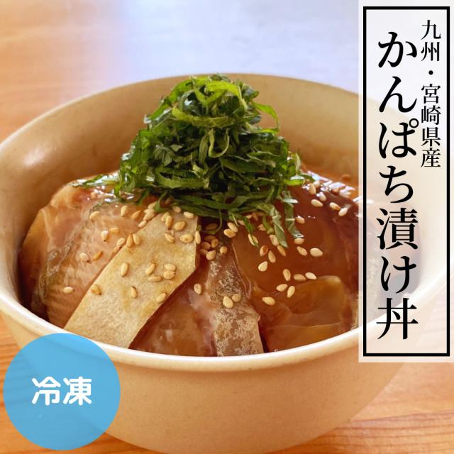 活〆日向灘かんぱちの新鮮漬け丼/冷凍