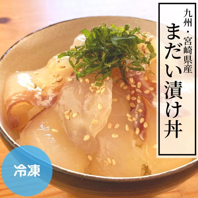 活〆日向灘真鯛の新鮮漬け丼/冷凍