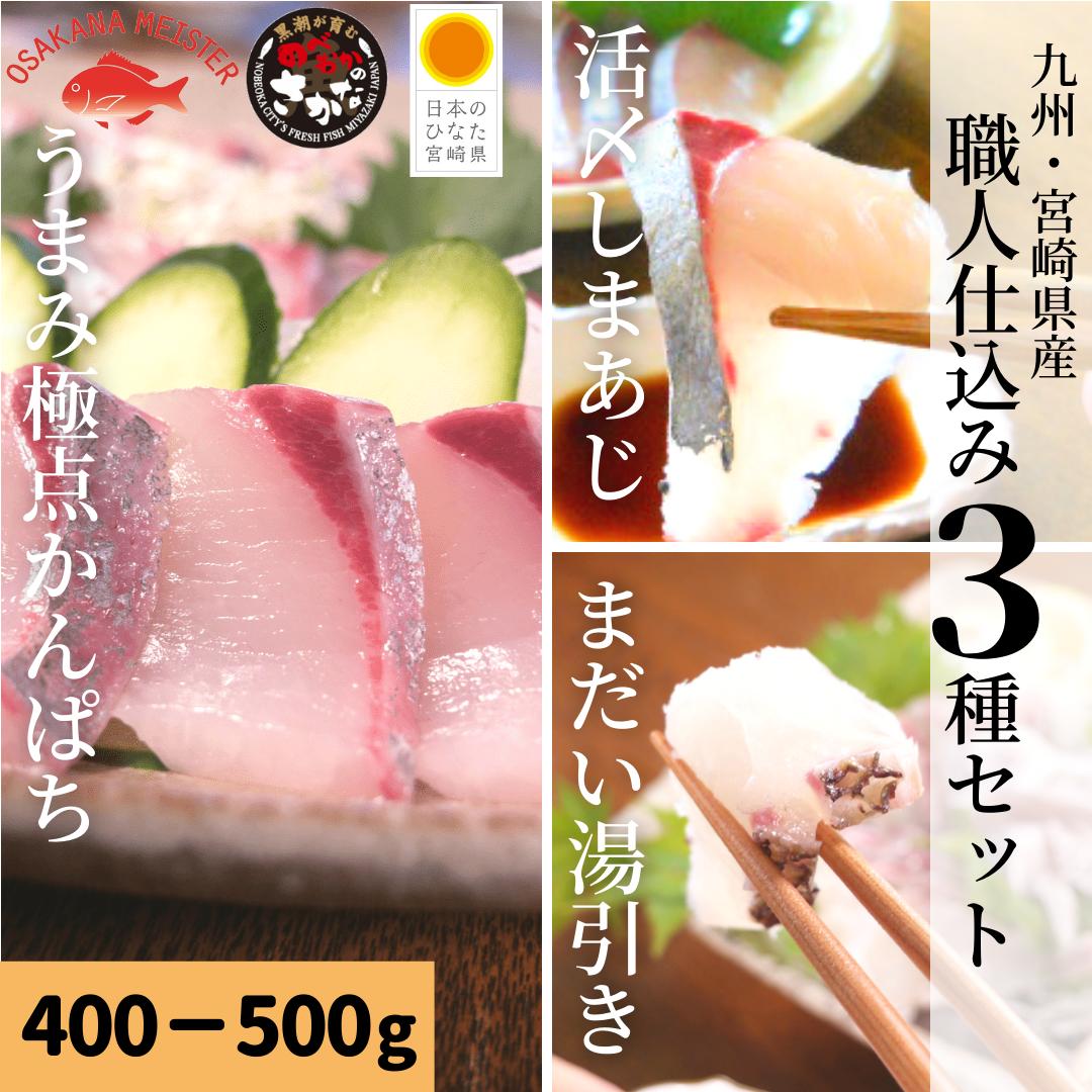 【送料無料】職人仕込み3種セット 約400-500g(柵)/うまみ極点かんぱち・真鯛塩〆湯引き・活〆しまあじ